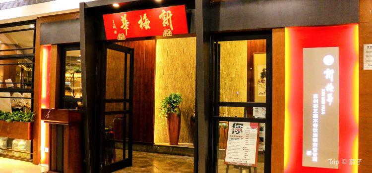 Xin Mei Hua Restaurant( Lin Rui Square dian)1