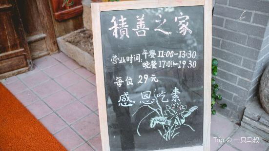Ji Shan Zhi Jia (Yu Qing Tang) Buffet
