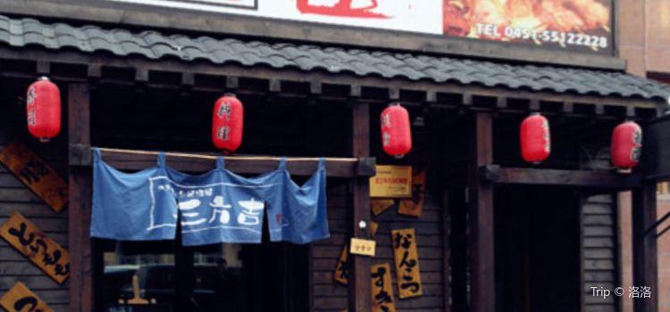 San Fang Ji Jap-Style Cuisine3