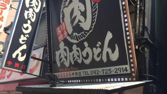 原肉肉烏冬面(中洲商店)
