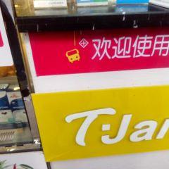 加減奶茶(新店)用戶圖片
