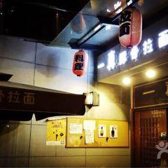 Yi Zhen Tun Gu La Mian User Photo
