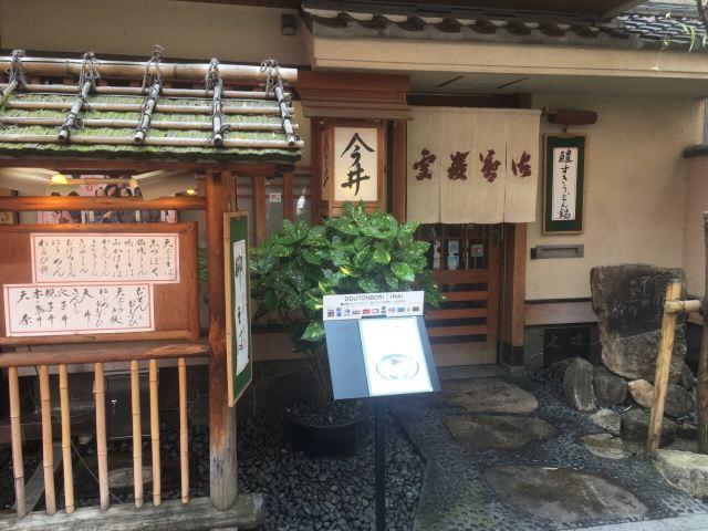 Road Korori Imai Main Store