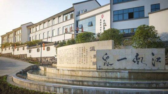 武義溫泉螢石博物館江南一泉溫泉