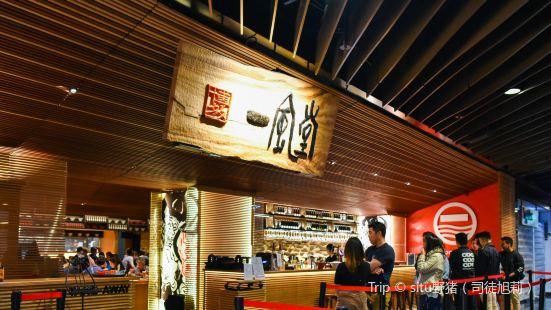 Ichido(Westfield商店)