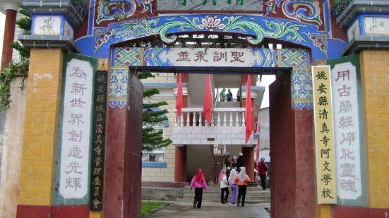 Qinghe MuslimTemple