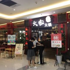 Huo Ke Hot Pot User Photo
