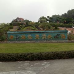 錦繡中華民俗文化村用戶圖片