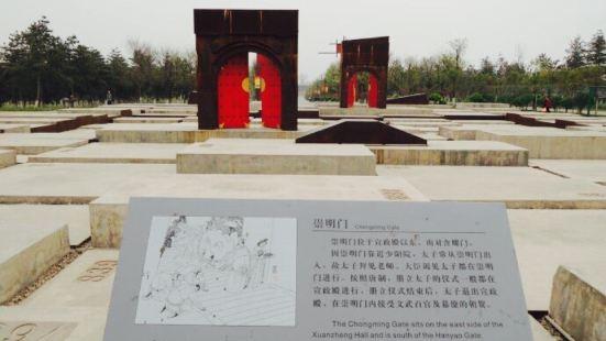 Chongmingmen Relic Site
