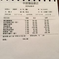 華清宮禦膳苑用戶圖片