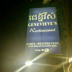 Genevieve's Restaurant用戶圖片