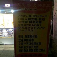Tiandiran Sauna User Photo