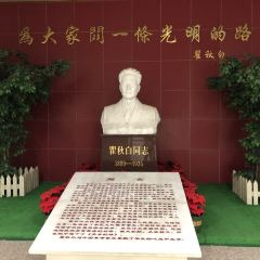 Quqiubai Martyr Memorial Hall User Photo