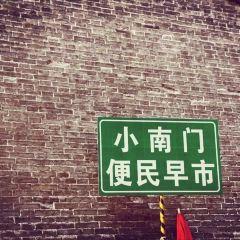 Xiaonanmen User Photo