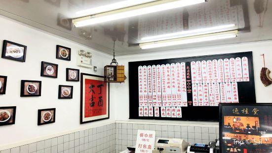逸桂禾陽春麵館
