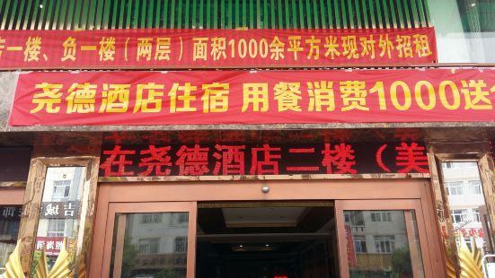堯德中餐廳