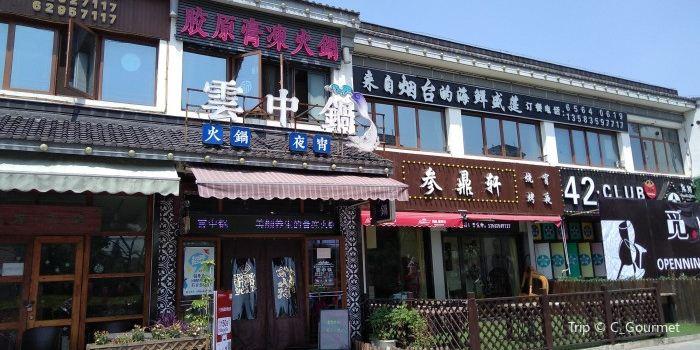 Yun Zhong Guo Hot Pot