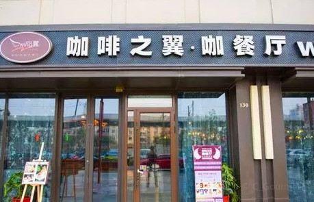 Coffee Zhi Yi ( Yi Hao Qiao Jin Di Square )2