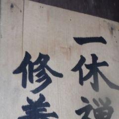 染殿地藏院用戶圖片