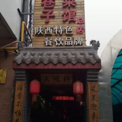 ZhaiXiangZi CaiGuan User Photo