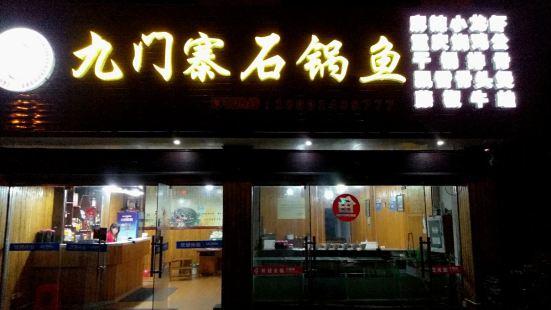 九門寨石鍋魚