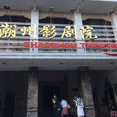 潮州影劇院用戶圖片