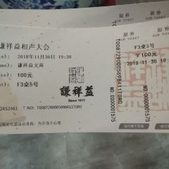 The Cultural Club of Qianxiangyi User Photo