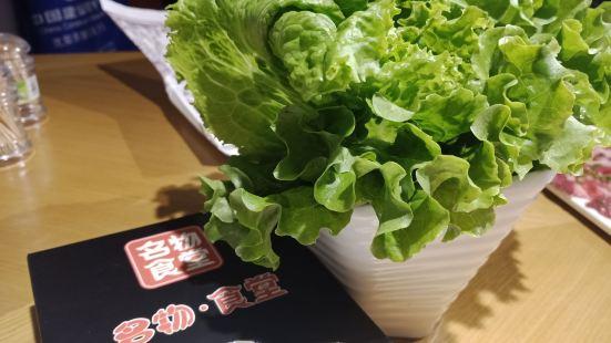 名物食堂·潮汕鮮牛肉火鍋