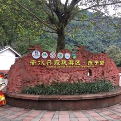 Chishui Danxia Tourist Area -- Swallow Rock User Photo