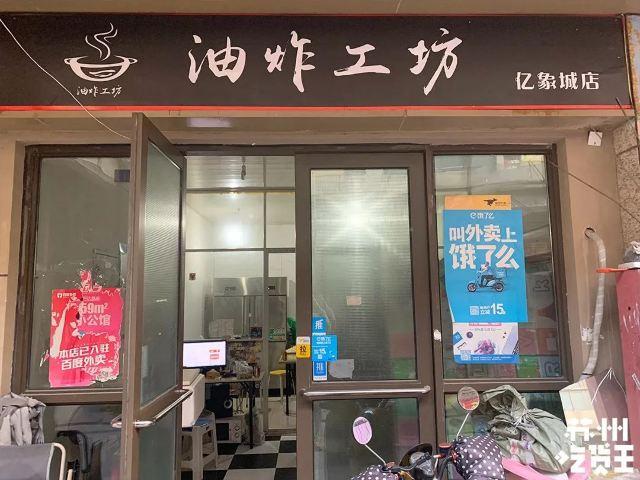 蘇州炸串研究報告!就是這家不起眼的小店,喂胖了我!