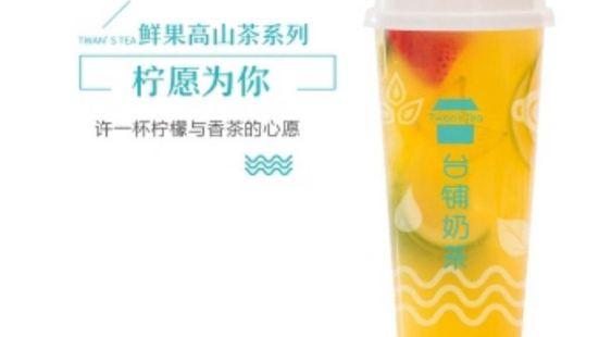 台鋪奶茶(南京玄武區店)