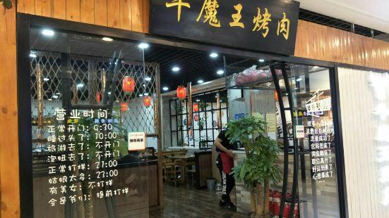 牛魔王烤肉(悅百匯店)