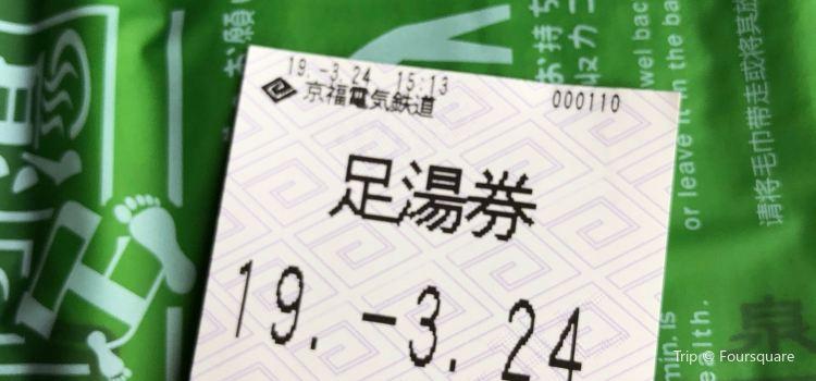 Arashiyama Onsen Eki no Ashiyu