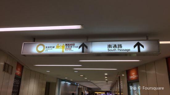 Tobu Hope Center