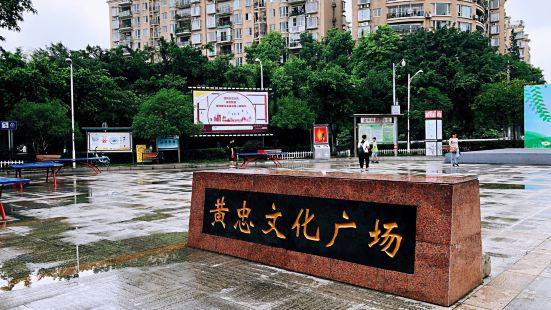 黃忠文化廣場