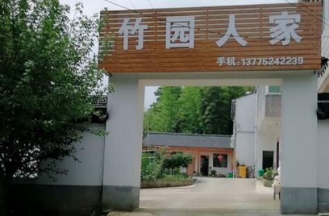 竹園人家農莊