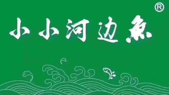 小小河邊魚(太倉瀏河店)