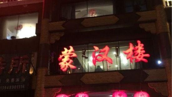 蒙漢樓飯店