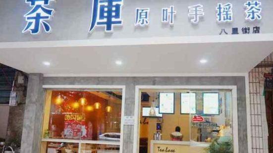 茶庫(八裡街店)