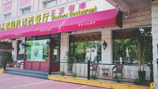 歐陸風情西餐廳