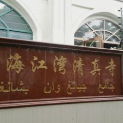 Jiangwan Mosque User Photo