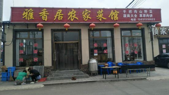 雅香居農家菜館