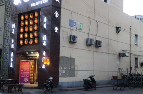 秋田小酒館