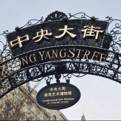 Zhongyang Dajie Jianzhu Art Museum User Photo
