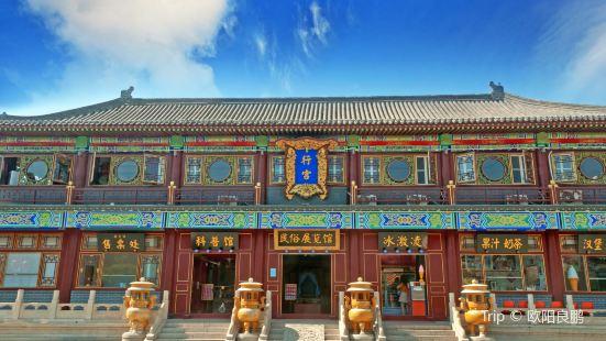 Xinggong Palace