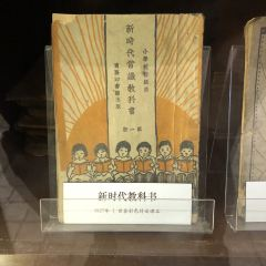 Chinese Textbook Museum User Photo