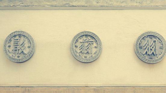 西夏史話塑像館