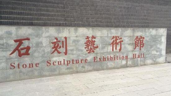 Shike Art Museum