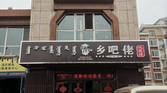 鄉吧佬燉菜館(明珠店)