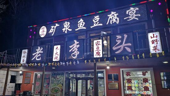 老李頭礦泉魚豆腐宴